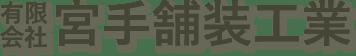 有限会社宮手舗装工業