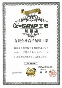 G-GRIP工法 加盟店